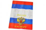 Обложка на паспорт Триколор РФ, ПВХ, ДПС