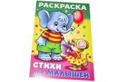 """Раскраска-книжка А4 Hatber """"Для малышей. Слоненок с мышкой"""", 16стр."""