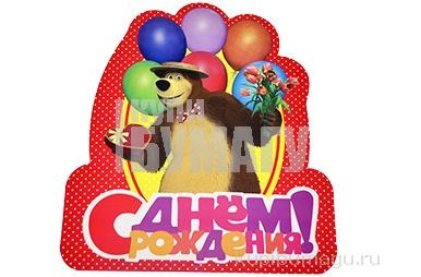 """Открытка формовая """"С Днем рождения!"""", Маша и Медведь, 18 х 20 см  2463943"""