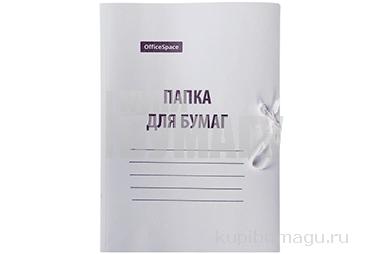 Папка для бумаг с завязками OfficeSpace, картон мелованный, 260г/м2, белый, до 200л.