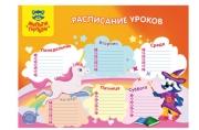 """Расписание А4 Мульти-Пульти """"Для девочек"""""""