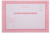 Медицинская карта история развития ребенка OfficeSpace, 48л, А5, блок газет, ф. 112/у розовая