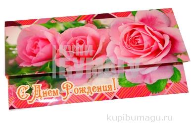"""Конверт для денег Русский дизайн """"С Днем Рождения! Розовые розы"""", 85*165мм, лакированный"""