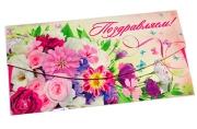 """Конверт для денег Русский дизайн """"Поздравляем! Красивый букет"""", 85*165мм, лакированный"""