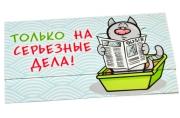 """Конверт для денег Русский дизайн """"Только на серьезные дела"""", 95*180мм, лакированный"""