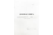 Домовая книга А4, 16л., на скрепке, блок офсетный