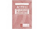 Журнал учета инструктажа по пожарной безопасности А4, 34л. на скрепке, блок газетка