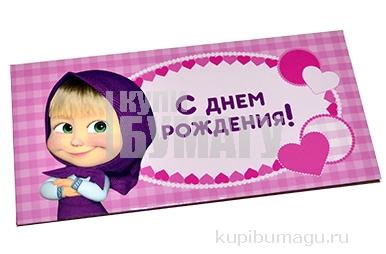 """Открытка-конверт для денег """"С Днем рождения"""", Маша и Медведь, 16. 5 х 8 см  2753603"""