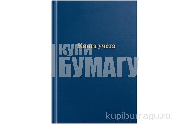 Книга учета OfficeSpace, А4, 96л., клетка, 200*290мм, бумвинил, цвет синий, блок офсетный