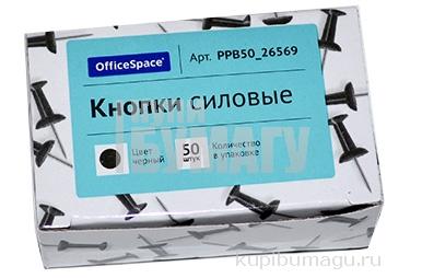 Кнопки силовые OfficeSpace, 50шт., черные, карт. упак., черный
