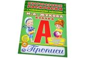 """Раскраска-пропись А4 Умка """"Азбука, М. А. Жукова"""", 6л., многоразовая, с заданиями"""