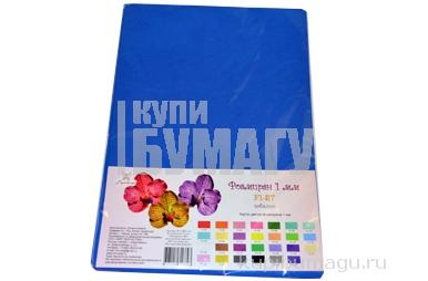 "Фоамиран ""Рукоделие"", 1 мм, 21х29, 7 см (кобальт)"
