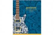 """Дневник для музыкальной школы 48л. ArtSpace """"Гитара. Орнамент"""", ВД-лак"""