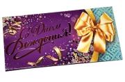 """Конверт для денег Дарите Счастье """"С Днём рождения!"""", 80*165мм, УФ-лак, фольга"""