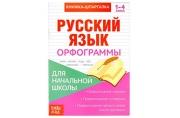 Книжка-шпаргалка по русскому языку «Орфограммы», 8 стр., 1-4 класс
