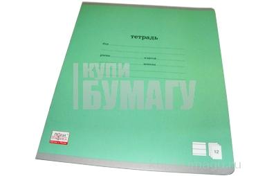 тетрадь ученическая, 12л Классика (зеленый) линейка~~