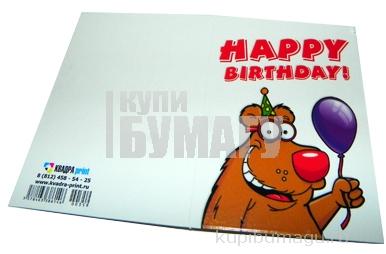 Мини-открытки HAPPY BIRTHDAY ! Арт - 359