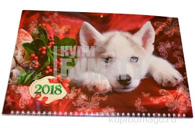 Календари- трио Символ года 310*690 2018 год