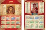 Календарь - плакат ЦЕРКОВНЫЙ А2 АССОРТИ