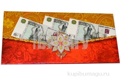 Конверты для денег Без надписи арт. 3881Э