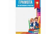 """Грамота школьная """"За активное участие"""", 14, 8х21 см 3936730"""