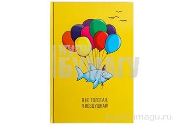 """Ежедневник """"Акула хайпанула"""", А5, 80 листов"""