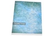 Тетрадь предметная Геометрия «Узоры», 36 листов в клетку,  со справочным материалом, белизна