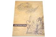 Тетрадь предметная Литература «Узоры», 36 листов в клетку,  со справочным материалом, белизна