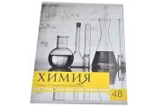 Тетрадь предметная Химия «Чёрное-белое», 48 листов в клетку, со справочными материалами