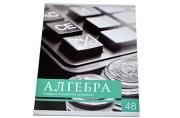 Тетрадь предметная Алгебра «Чёрное-белое», 48 листов в клетку, со справочными материалами