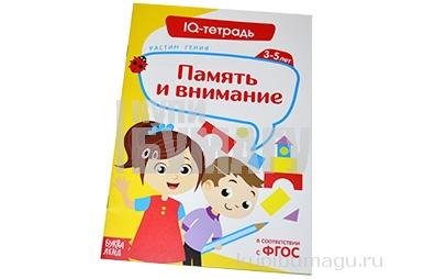 Обучающая книга «IQ тетрадь. Память и внимание»
