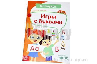 Обучающая книга «IQ тетрадь. Игры с буквами»