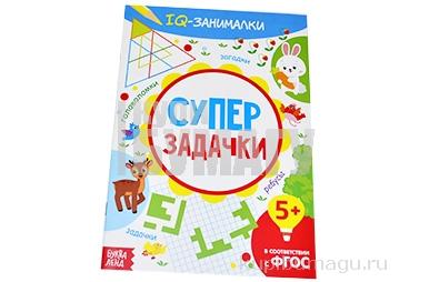 Книга-игра «IQ занималки. Супер задачки»