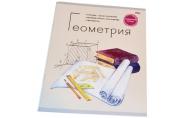 Тетрадь предметная ГЕОМЕТРИЯ 48л., ЗНАНИЕ-СИЛА обложка картон,