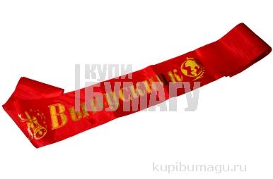 Лента Выпускник  (95-180 мм) ПЭ красная, арт. 4038