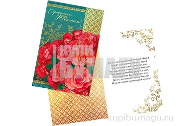 Открытка «С Прекрасным Юбилеем!» красные розы, 12 ? 18 см