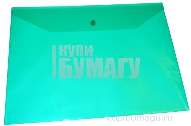 Папка-конверт с кнопкой А4, зеленая,  0, 15 мкм