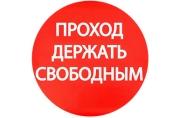 """Наклейка знак """"Проход держать свободным"""", 18х18 см  4150917"""