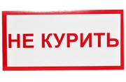 "Наклейка знак ""Не курить"", 20х10 см 4150931"