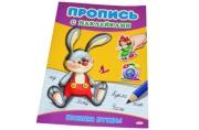 """Книжка А4 Прописи """"Пишем буквы""""ПРОФ-ПРЕСС"""
