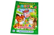 """Раскраска-прописи А5 """"Азбука животных"""" УМКА1406 (227689)"""