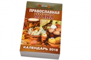 """Календарь отрывной 2018г АТБЕРГ """"Православная кухня"""" ОКТ-03"""