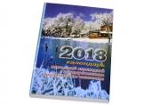 Календарь настольный перекид офсет 2018г УДП БД-679
