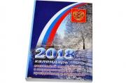 Календарь настольный перекид газетн 2018г УДП БД-671