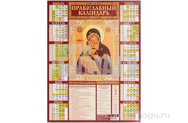 """2020 Календарь А2 """"Владимирская икона Божией Матери"""" АТБЕРГ¶2800014"""