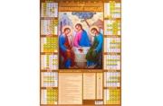 """2020 Календарь А2 """"Святая Троица Ветхозаветная"""" АТБЕРГ 2800016"""