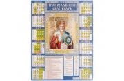 "2020 Календарь А2 ""Святитель Николай Чудотворец"" АТБЕРГ 2800019"