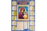 "2020 Календарь А2 ""Казанская Икона Божией Матери"" АТБЕРГ¶2800020"