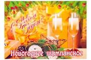 """Наклейка """"Новогоднее шампанское"""" бокалы, хвоя с шишками  4578733"""