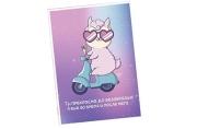 Открытка на каждый день «Ты прекрасна до безобразия» лама на байке, 7. 5 х 10 см  4579091